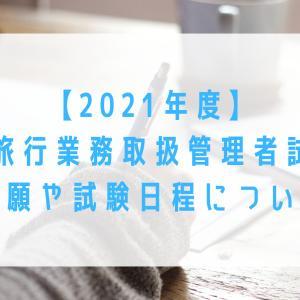 2021年度の国内旅行業務取扱管理者試験の出願や試験日程について