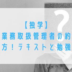 【独学】旅行業務取扱管理者の約款の覚え方!テキストと勉強方法