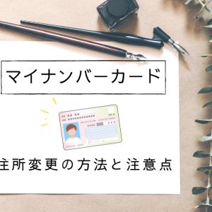 【引越し後】マイナンバーカードはどうなる?住所変更の方法や注意点