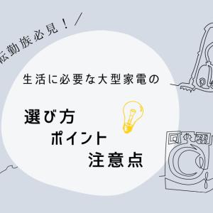 【転勤族必見!】生活に必要な大型家電の選び方とポイント・注意点