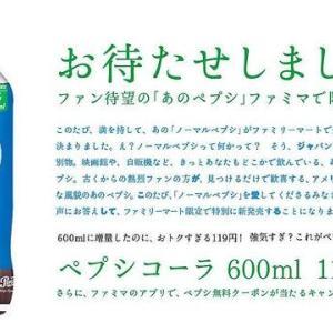 【コーラ】真っ青な「ノーマルペプシ」ファミマ限定発売。「ジャパンコーラ」とはまったく別物、みんな飲んでたあの味が復活