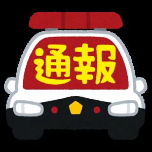 中国人「台湾人Youtuberが独立を叫んでる!通報!」中国警察「何勝手にYoutube見てるんだ?罰金な」