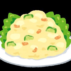 ポテトサラダ「この中にいらない子がいま~すw」