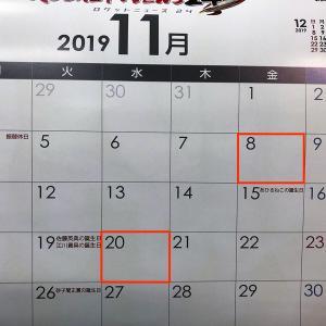 20日「はつか」8日「ようか」←これ