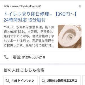 【悲報】この国、「トイレのつまり」を治すのに「15万円」もかかるWWlWWlWWlWWlWWlWWl
