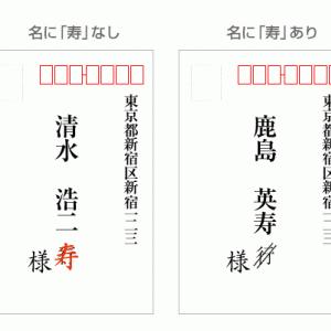 日本人「返信用封筒届いたぞ!この「行」を消して「様」にして…」外国人「www」