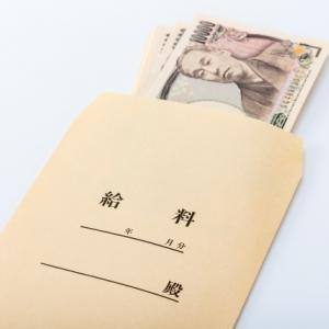 41歳契約社員の年収(給料・ボーナス)を公開