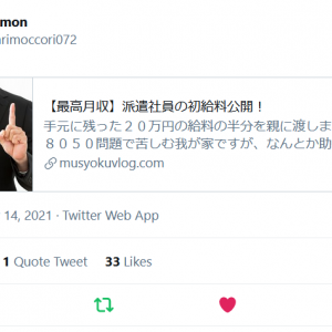 祝!Marimonさん派遣で初給料!