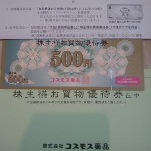 コスモス薬品(100株) クスリのアオキHD(100株) 株主優待