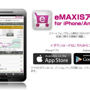 eMAXIS公式アプリ 便利です(^.^)