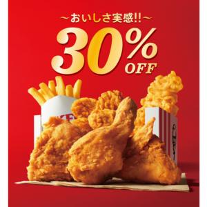 KFC オリジナルチキンとサイドメニューのセットが30%OFF!