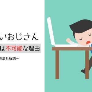 大企業に多い「働かないおじさん」を働かせるのは不可能な理由!!【対処法】