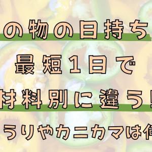 酢の物の日持ちは最短1日で材料別に違う!きゅうりやカニカマは何日?