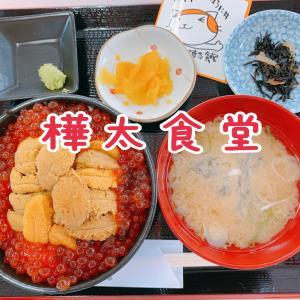 【樺太食堂】ライダーの聖地?日本最北端稚内にある「無敵の生うに丼」