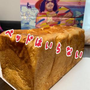 【ベッドはいらない】稚内に登場!!高級食パン専門店
