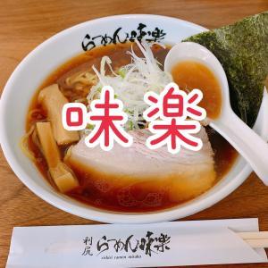 【利尻ラーメン味楽】利尻島にある伝説の「島ラーメン」