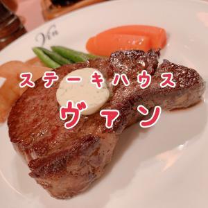 【ステーキハウス ヴァン】ミシュラン1つ星?稚内で宗谷黒牛ステーキが食べられるお店