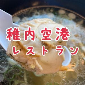 【稚内空港レストラン】最北の空港で食べる絶品「塩帆立らーめん」