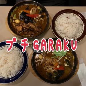 【プチGARAKU】GARAKUの姉妹店!行列「スープカレー」が並ばずに食べれる稚内