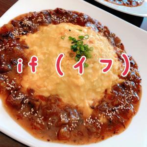 【if(イフ)】稚内で食べる日替わりランチ絶品「オムライス」
