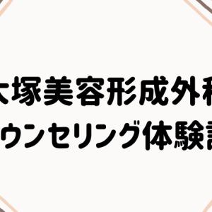大塚美容形成外科カウンセリング体験記!最悪なカウンセリングの一部始終を公開!