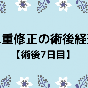 切開修正の術後経過【7日目抜糸】