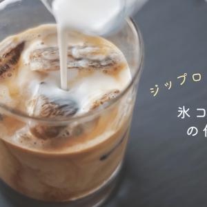 【ジップロックで作る】氷コーヒーの作り方!最後まで美味しいカフェオレ