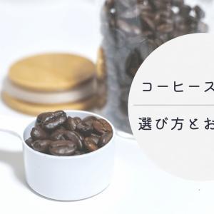 コーヒー計量スプーンもおしゃれに!選び方と容量比較 おすすめ5つを紹介