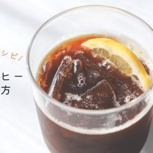 まるでビール!炭酸コーヒーの作り方と味の感想