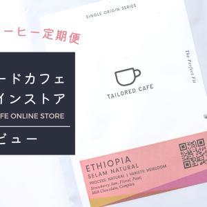 【おすすめ定期便レビュー】TAILORED CAFE online storeの美味しいコーヒーを飲んでほしい!