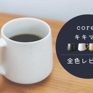 【全色レビュー】コーヒーマグに最適なcores(コレス)のキキマグを追加購入しました