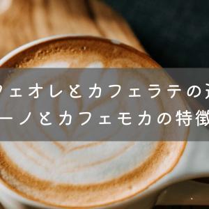カフェオレとカフェラテの違いは?カプチーノとカフェモカの特徴も解説!