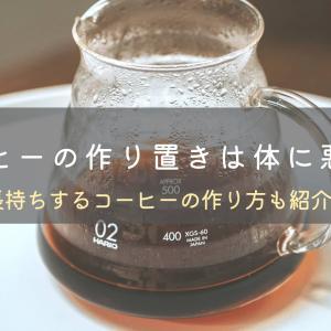 コーヒーの作り置きは体に悪い?長持ちする水出しコーヒーの作り方も紹介