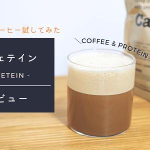 【実体験レビュー】カフェテインを3週間続けた結果!