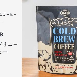 【レビュー】コストコのMJBコールドブリューコーヒーで手軽にアイスコーヒーを楽しもう