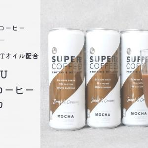 【衝撃的】コストコで売っているスーパーコーヒーってどんな味?