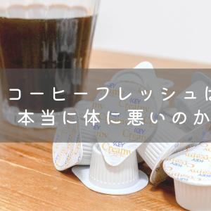 コーヒーフレッシュは本当に体に悪いのか