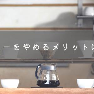 コーヒー好きにこそ知ってほしい!コーヒーをやめるメリットについて