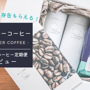 初めてのコーヒーの定期便に!チャンバーコーヒー初回BOXを徹底レビュー