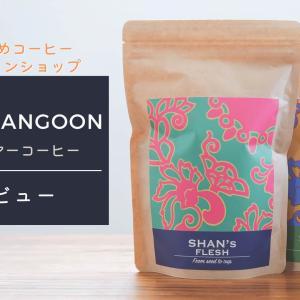 【コーヒーで善い世界を】 サステナビリティこだわったミャンマーコーヒーCafé Rangoonをレビュー