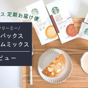 クリーミーな本格ラテ!スターバックス定期お届け便【プレミアムミックス】でおうちカフェ