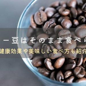 コーヒー豆はそのまま食べられる!健康効果や美味しい食べ方も紹介
