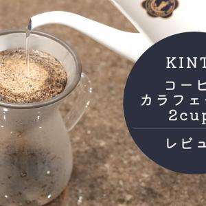 【おすすめ】KINTO コーヒーカラフェセットの使い勝手が抜群