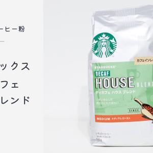 【カフェインレスなのに1杯約28.7円】コストコのコーヒー粉スターバックス ディカフェ ハウスブレンドは寝る前にぴったり!