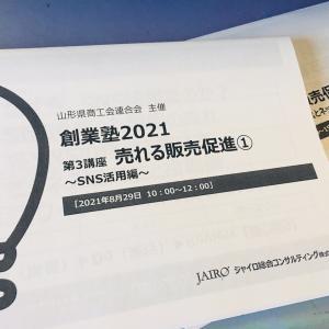 山形県連創業塾2021に参加しました。