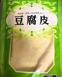 『豆腐皮』 使い切りレシピを探そう!!!