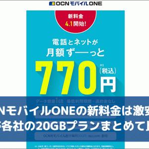 OCNモバイルONEの新料金は激安!?主要格安SIMやサブブランド、キャリア20GBプランとまとめて比較!