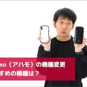 ahamo(アハモ)利用中の機種変更がついに可能に!方法とiPhone・Androidのオススメ機種を詳しく解説!