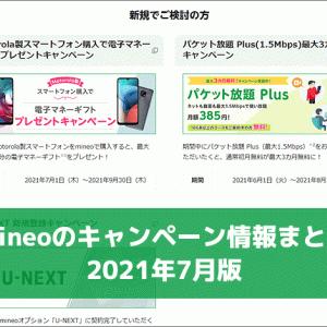 mineo(マイネオ)のキャンペーン情報まとめ2021年最新版