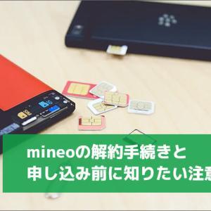 mineo(マイネオ)の解約手続きと申し込み前に知りたい注意点について解説